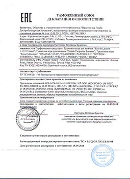 День марки Рив Гош в Тюмени. Thierry Mugler приглашает